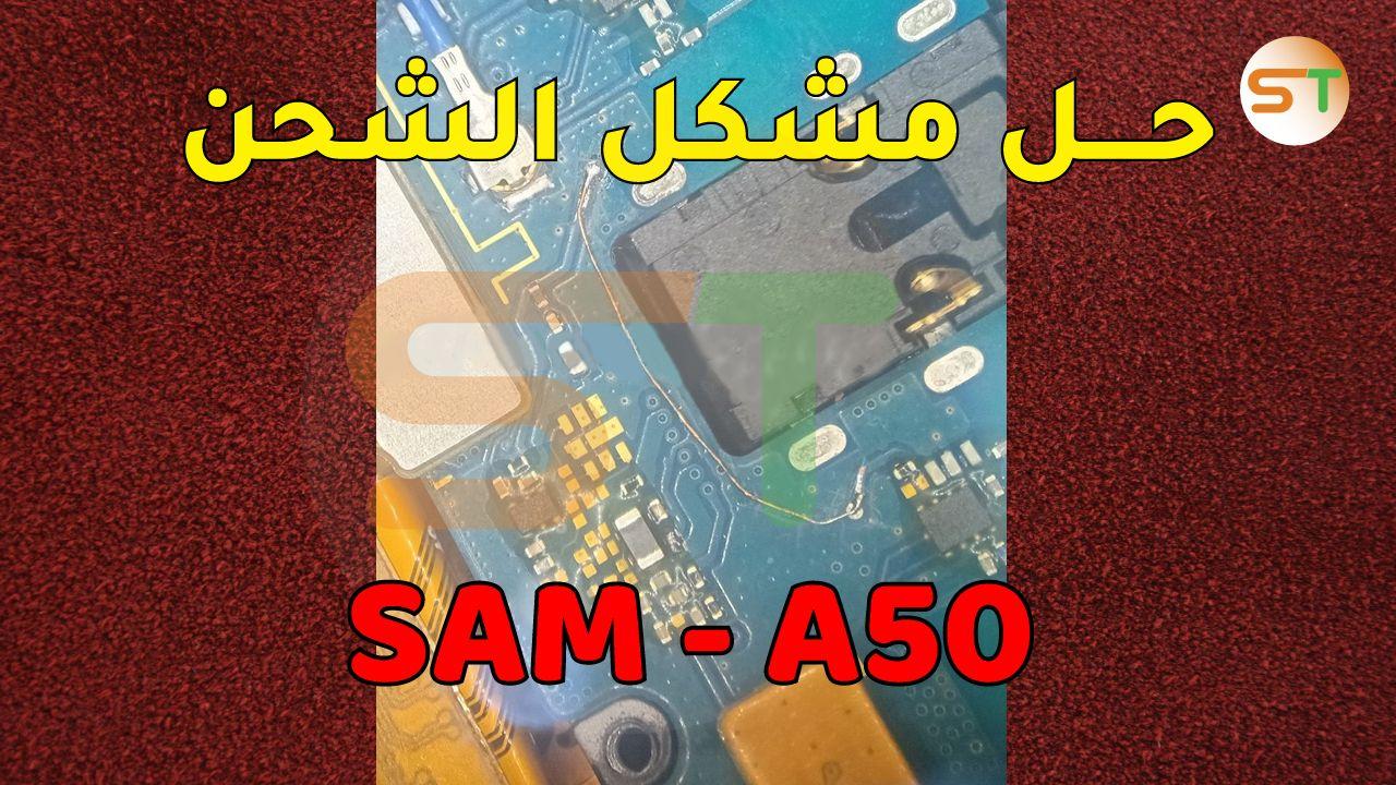 طريقة إصلاح مشكل الشحن Samsung Galaxy A50 Problem And Solution Samsung Samsung Galaxy