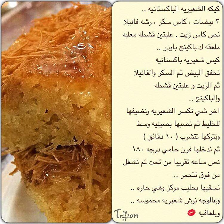 كيكة الشعيرية الباكستانية Arabic Sweets Cooking Recipes Food Dishes