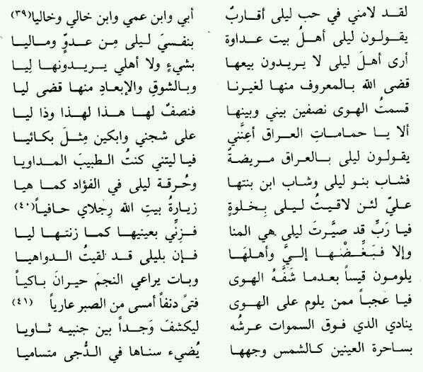 من اروع ما قرأت قيس مجنون ليلى Kh Arabic Poetry Sign Language Words Magic Words