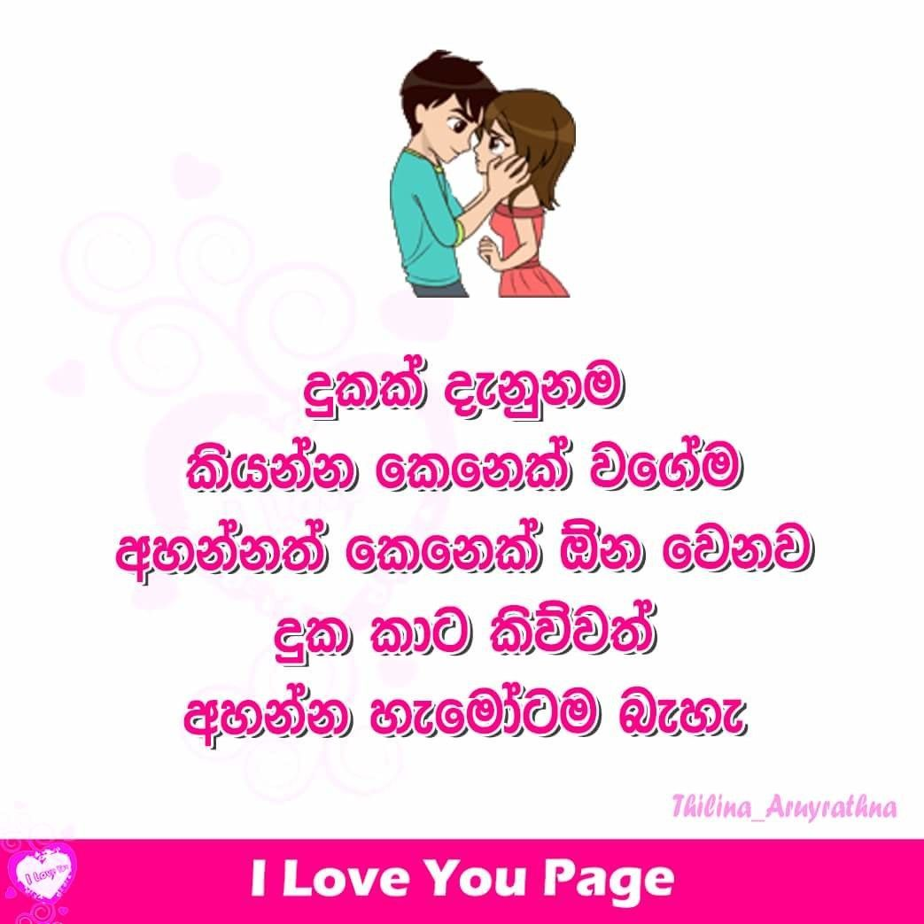 I Love You Photos Sinhala Love Yourself Quotes Sweet Dream