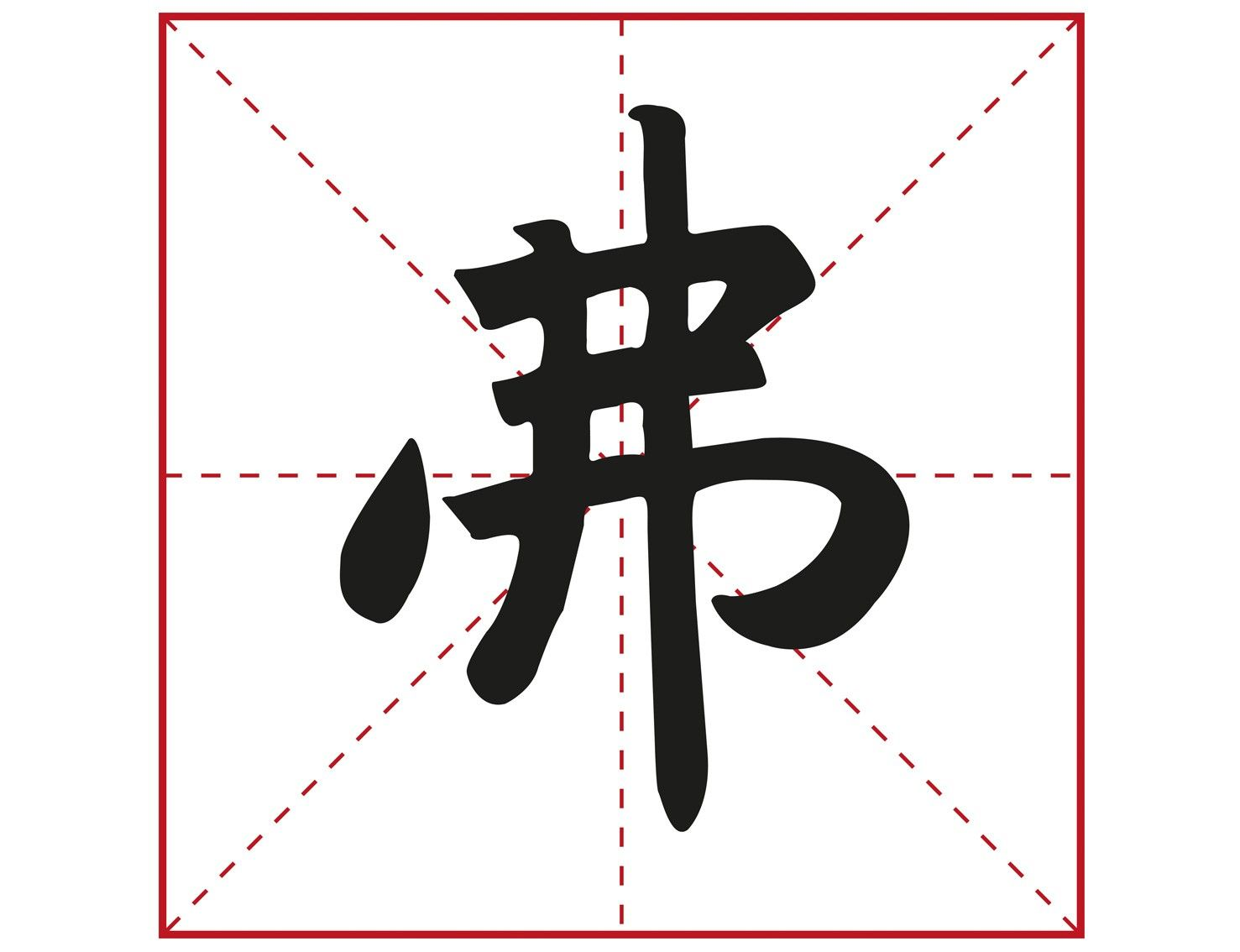 Chinese symbol for strength google search symbols meanings chinese symbol for strength google search biocorpaavc Image collections