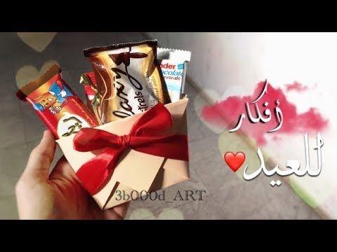 ✨ أفكار جميلة و سهلة للعيد (توزيعات+عيديات+هدايا)✨ | أول مقطع بصوتي - YouTube