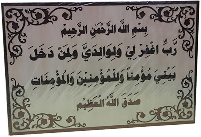 Account Suspended Novelty Sign Novelty Arabic Calligraphy