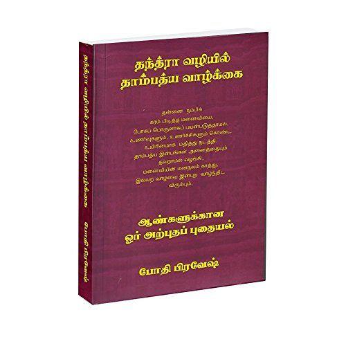 Thandra vazhiyil thambathya valkai thandra vazhiyil thambathya valkai fandeluxe Images