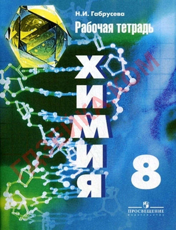 Дидактический материал по химии 8-9 класс радецкий онлайн