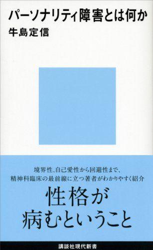 パーソナリティ障害とは何か 講談社現代新書, http://www.amazon.co.jp/dp/B00B8EXNQA/ref=cm_sw_r_pi_awdl_Nzmyub0322ZQG