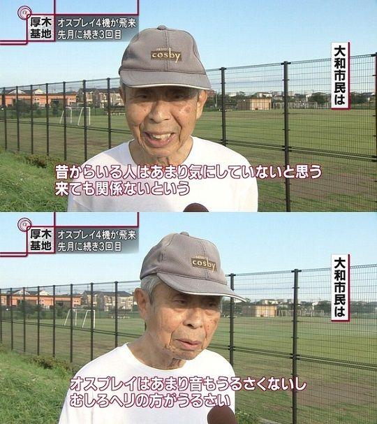 沖縄の人は米軍歓迎
