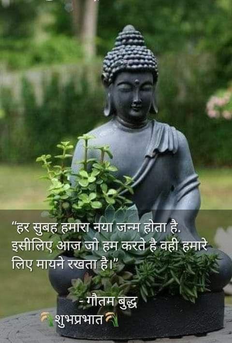 Pin by Deoduttalama on Good Morning in 2020 | Hindi good ...