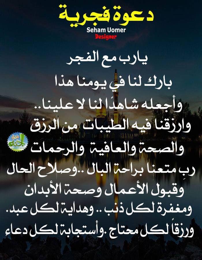 Pin By Sanae Benali On دعاء Islamic Love Quotes Allah Islam Islam Quran