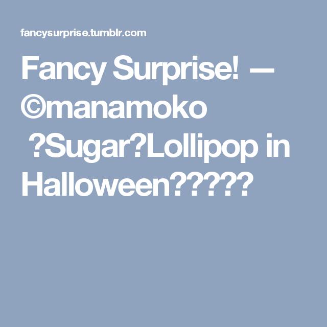 Fancy Surprise! — ©manamoko ♥Sugar♡Lollipop in Halloween展示作品♥
