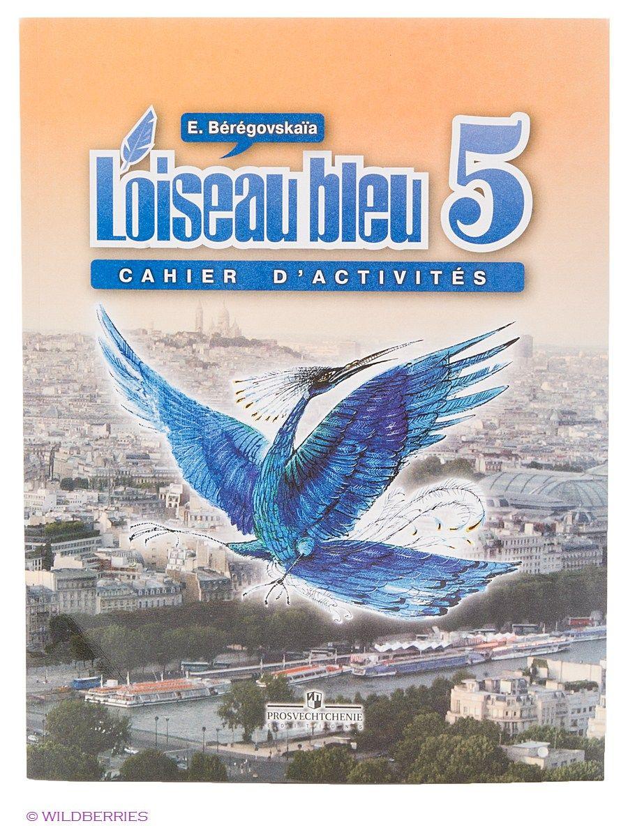 Скачать гдз на учебник по французкаму