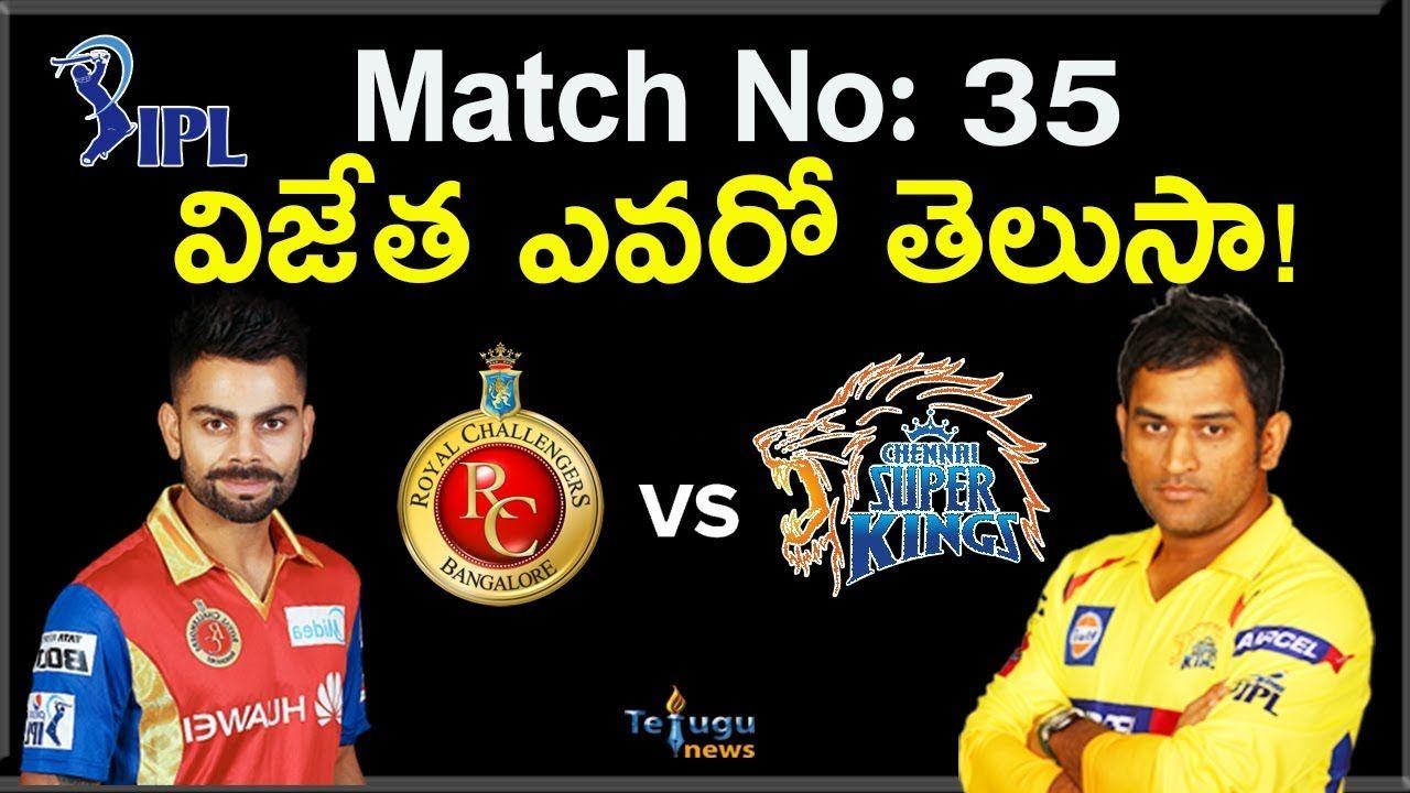 Vivo IPL2018 Today Match CSK vs RCB Cricket Live