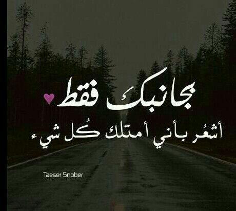 بجانبك فقط!   Arabic love quotes, Short quotes love, Love ...