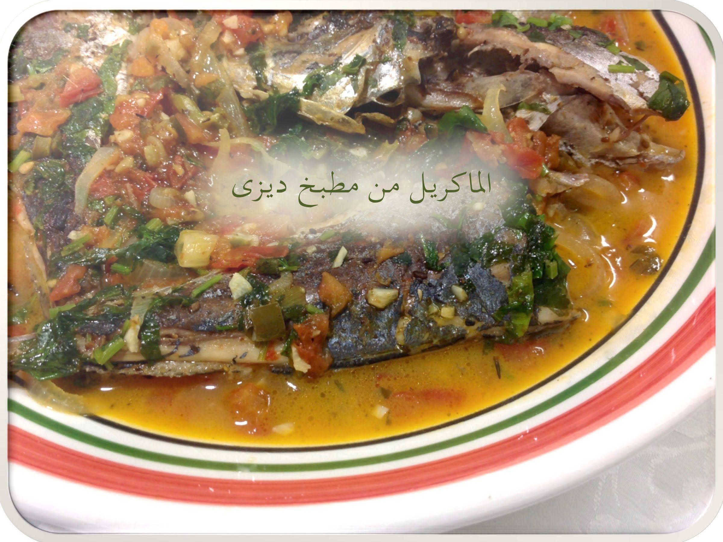 طريقة سريعة لعمل سمك الماكريل الشاخورة Mackerel Casserole Recipes