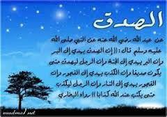 عن الصدق حديث عن الرسول صل الله عليه وسلم Honesty Hadith Neon Signs