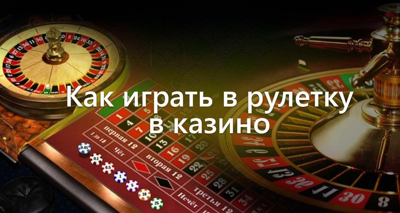 Рулетка казино онлайн на реальные деньги лучшие покера онлайн
