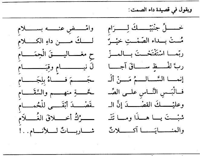 ابو العتاهيه قصيده داء الصمت موسوعة الشعر العربي الزهد Photoshop Math Sheet Music