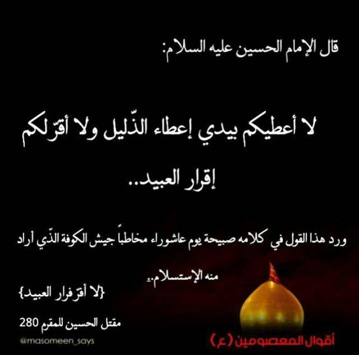 من أقوال الامام الحسين عليه السلام Sayings Arabic Calligraphy Quotes