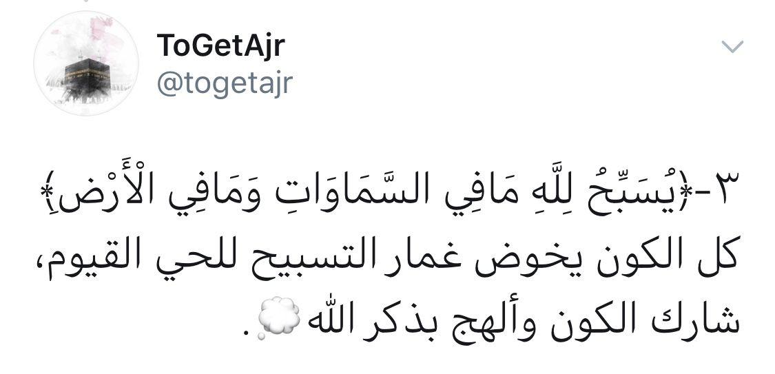 ي س ب ح ل ل ه م اف ي الس م او ات و م اف ي ال أ ر ض