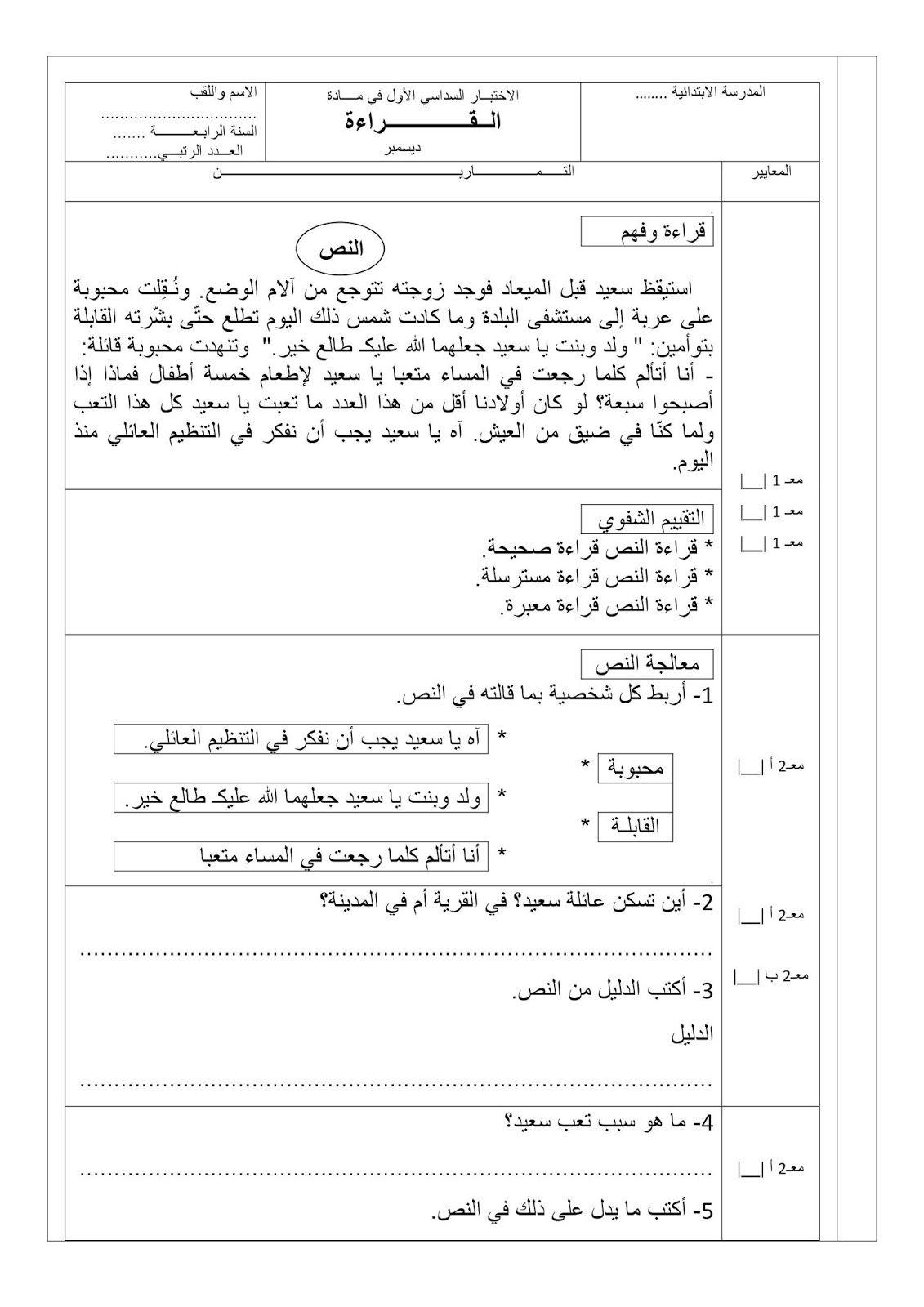 كل إمتحانت السنة الرابعة ثلاثي أول مع الإصلاح موارد المعلم Teach Arabic Learning Arabic Arabic Lessons