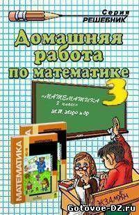 русский язык 5 класс саяхова и назарова решебник