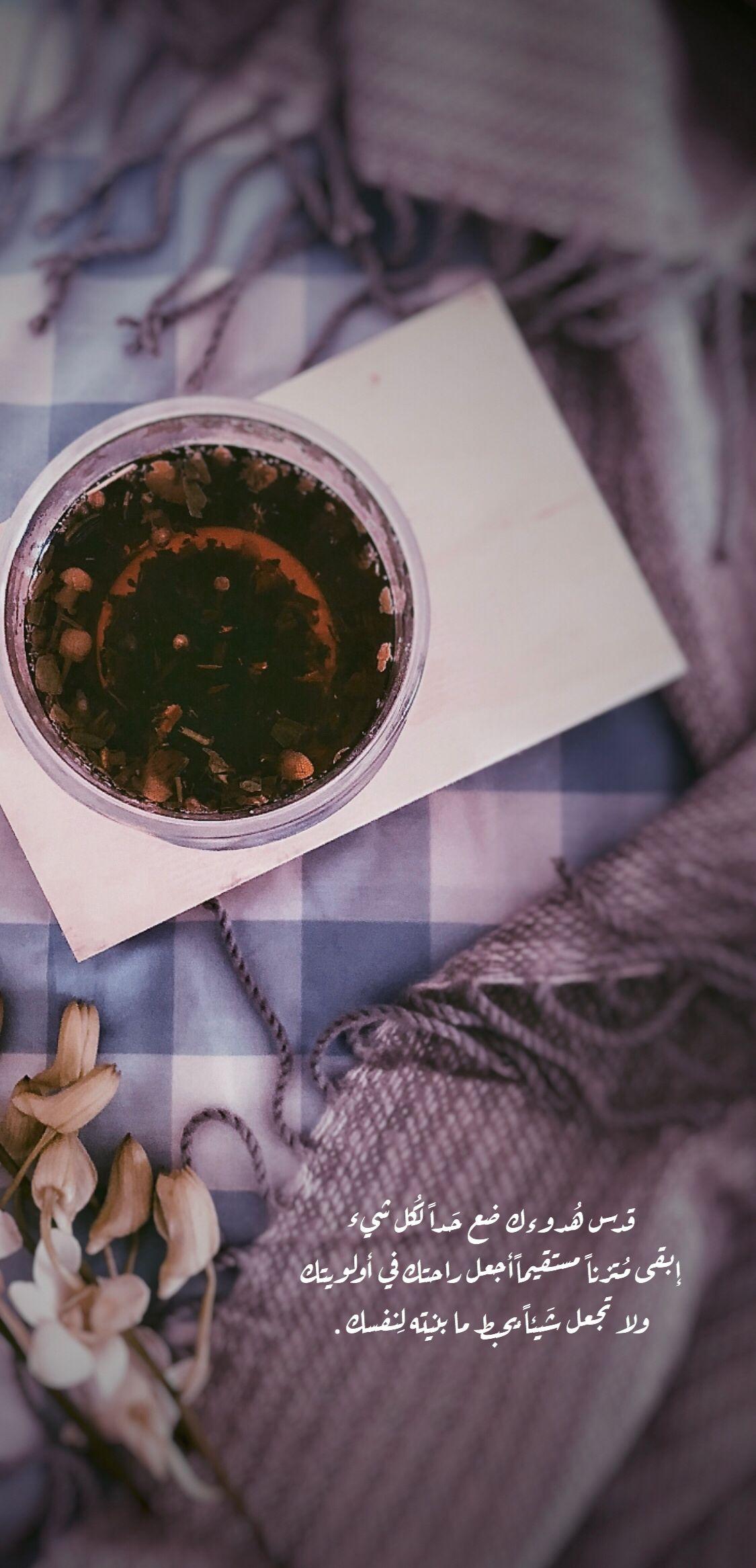 شاي قهوة رمزيات سناب تصويري تصميم تطوير Photography Positive Tea Life