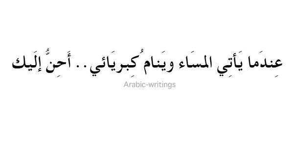 أحن إليك Words Arabic Writing