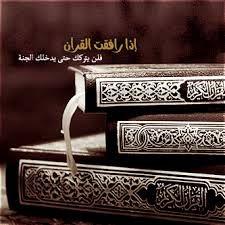 Quran Islam Islamic Quotes