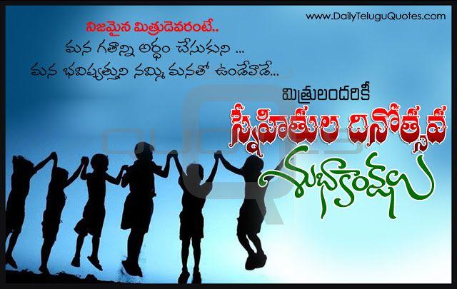 telugu friendship day quotes images motivation inspiration