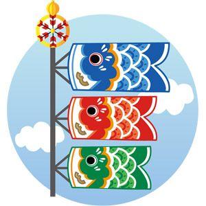 フリーイラスト こいのぼり 子供の日 鯉のぼり イラストイラスト