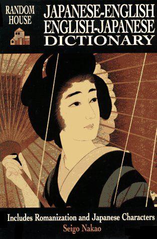 Random House Japanese-English English-Japanese Dictionary by