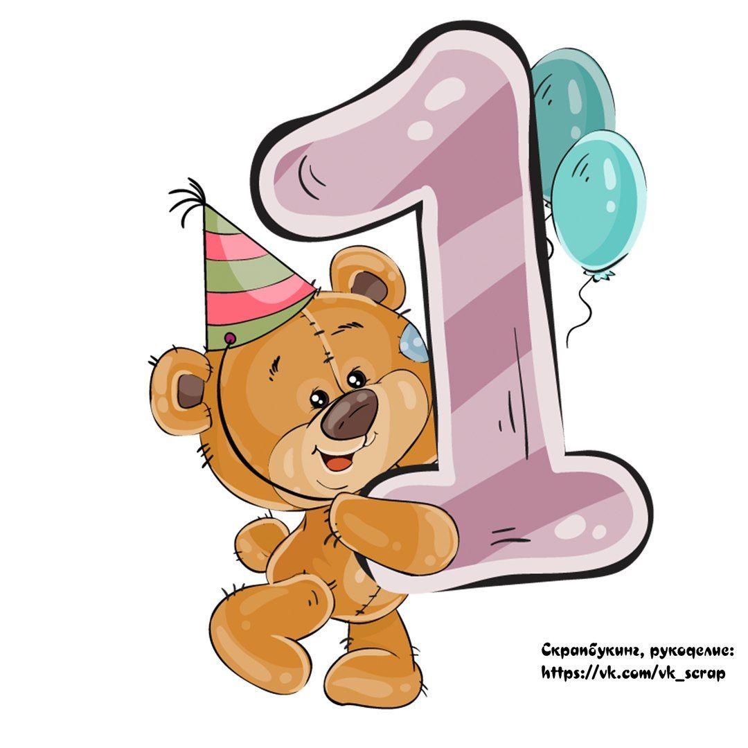 Pin By Fátima On Aniversário Ii Bear Cartoon Diy Party Kits Birthday Cards