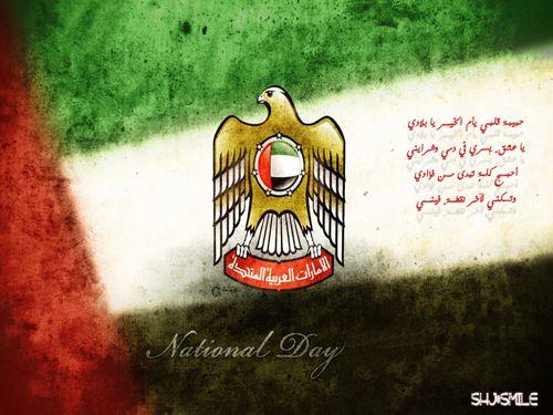 صور خلفيات اماراتية خلفية اماراتية بمناسبة اليوم الوطني لدولة الامارات منتديات نهر الحب Enamel Pins Save