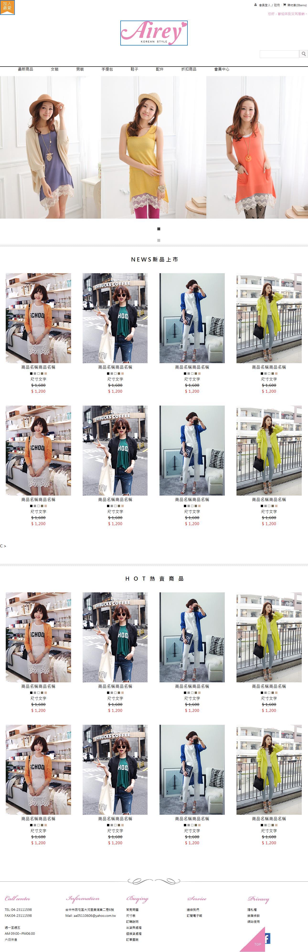 艾芮韓裝精品-官方網頁設計  還未上線