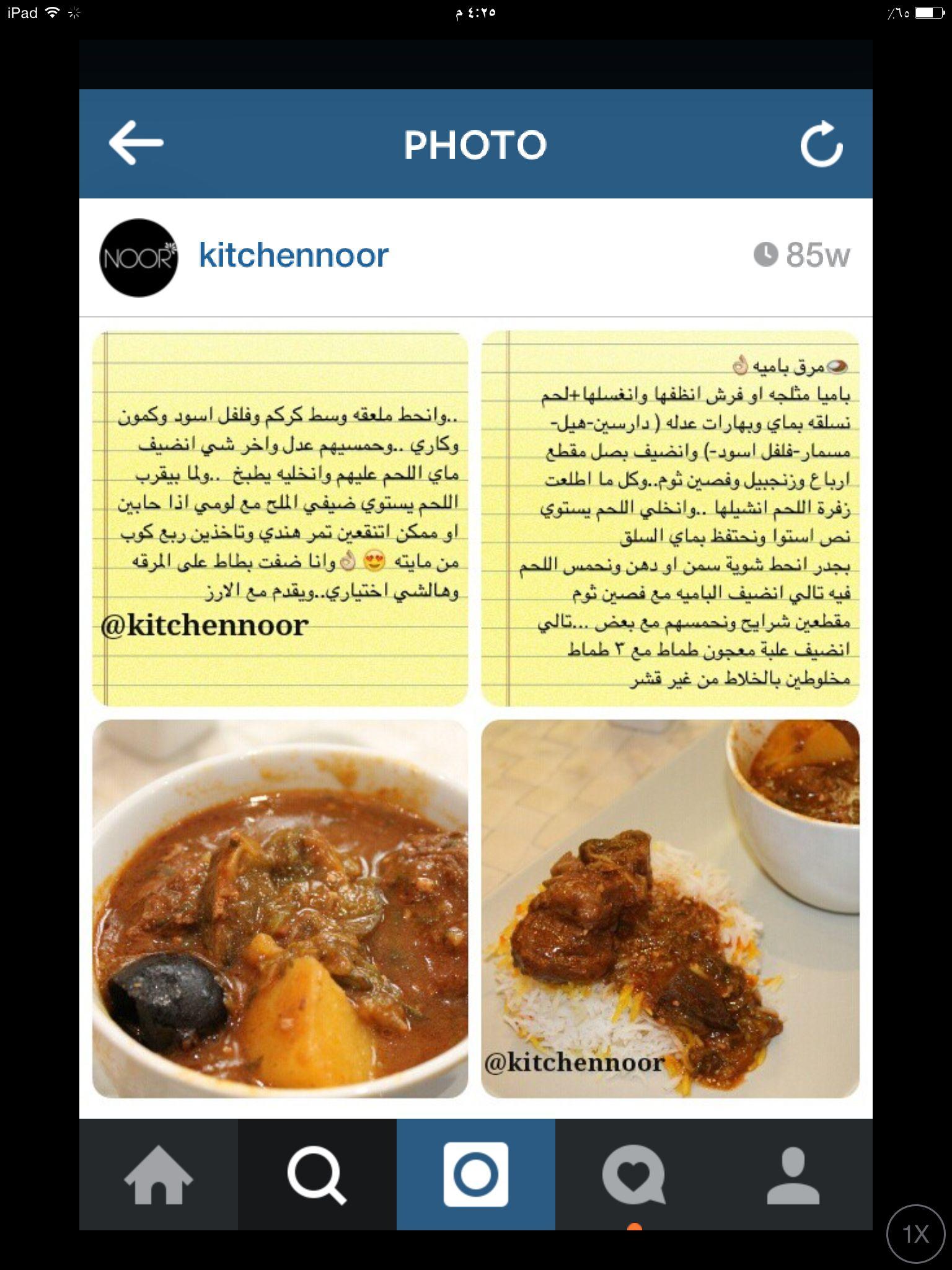 مرق باميه Recipes Food Cooking Recipes