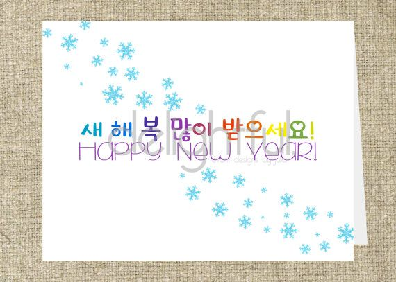 Instant Download Korean English Happy New By Delightfuledesigns Printable Greeting Cards New Year Greeting Cards Happy New Year Greetings