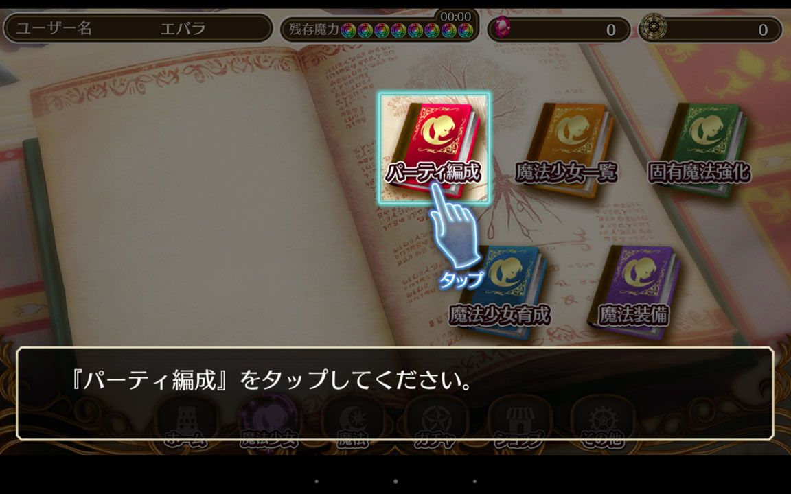 Screenshot 2016 04 24 15 43 32 Jpg 1152 720 ゲームui ゲーム ブログ