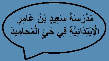 مدرسة سعيد بن عامر الابتدائية في حي المحاميد Math Math Equations Arabic Calligraphy