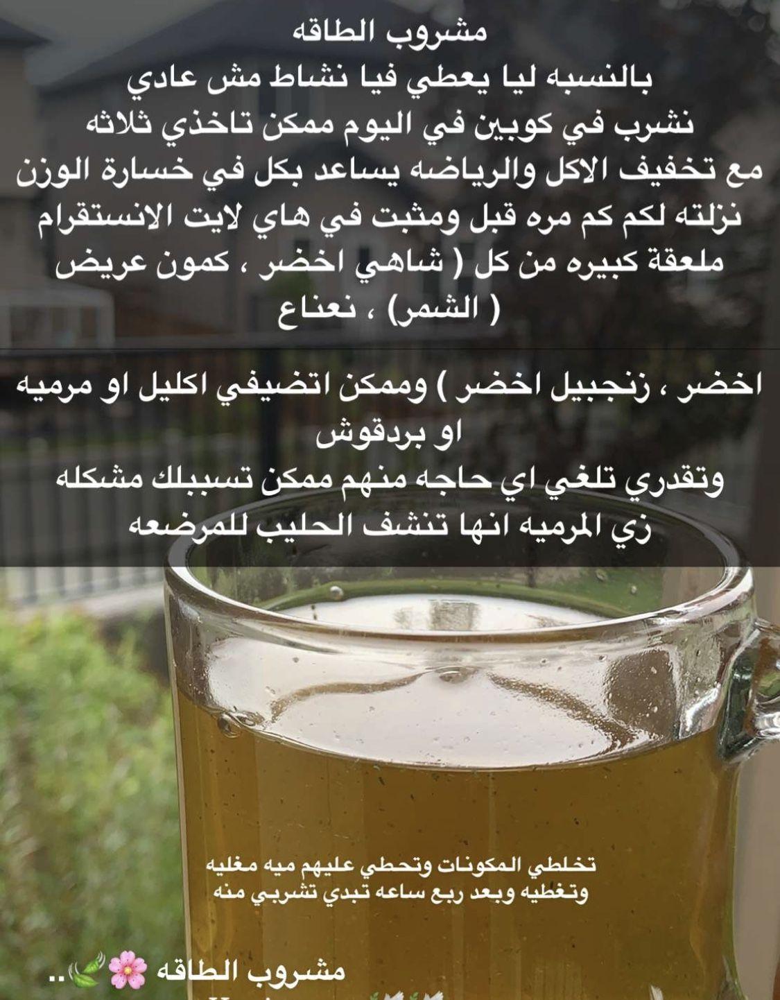 Pin By Ghnj Alshmry On وصفات ابيس الدغا Glassware Tableware Health