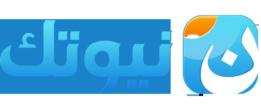 شرح طريقة نقل الأسماء من جهاز آيفون إلى جهاز أندرويد والعكس نيوتك New Tech Tech Company Logos Company Logo Gaming Logos
