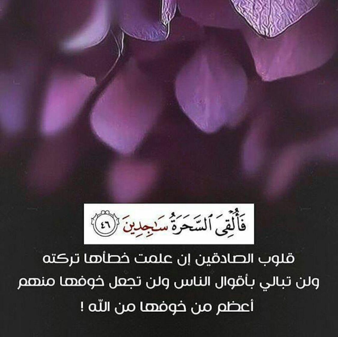 خواطر صباحية دينية Islamic Quotes Islam Quotes