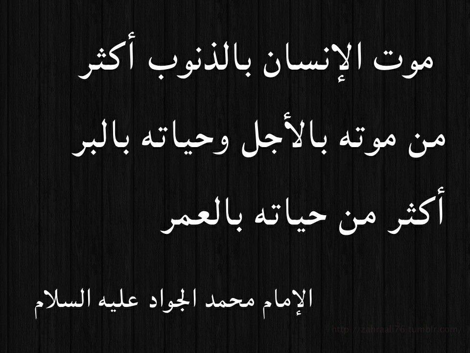 السلام على جواد اهل البيت عليهم Arabic Calligraphy Calligraphy Sayings