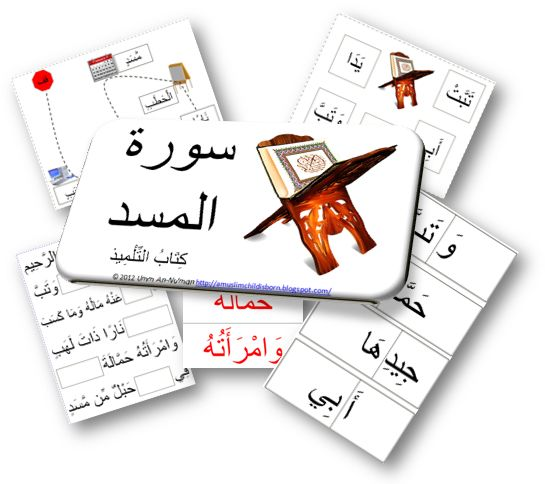 Quraan Centre Word Work Surah Al Masad Activities Workbook Muslim Kids Activities Activity Workbook Islamic Kids Activities