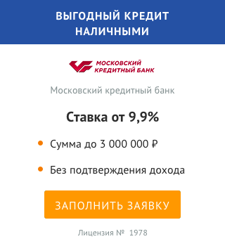Банки ру кредит наличными без справок