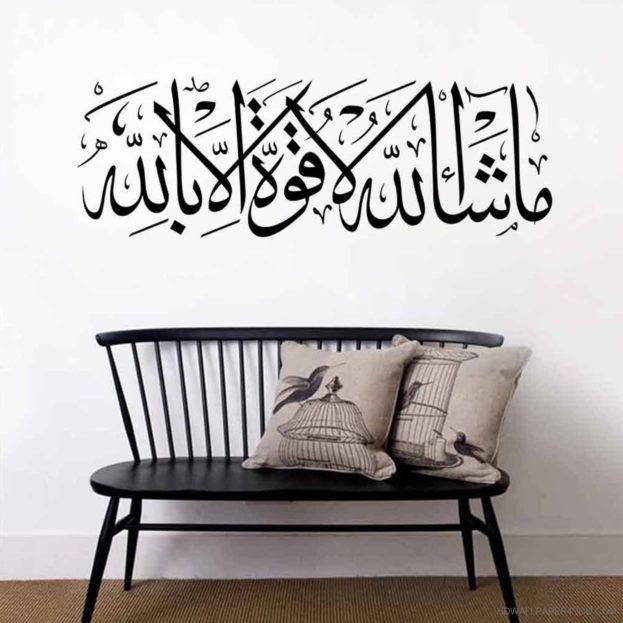خلفيات شاشة دينية ماشاء الله لاقوة الا بالله Islamic Word Wall Art Sticker Wall Art Wall Stickers Islamic