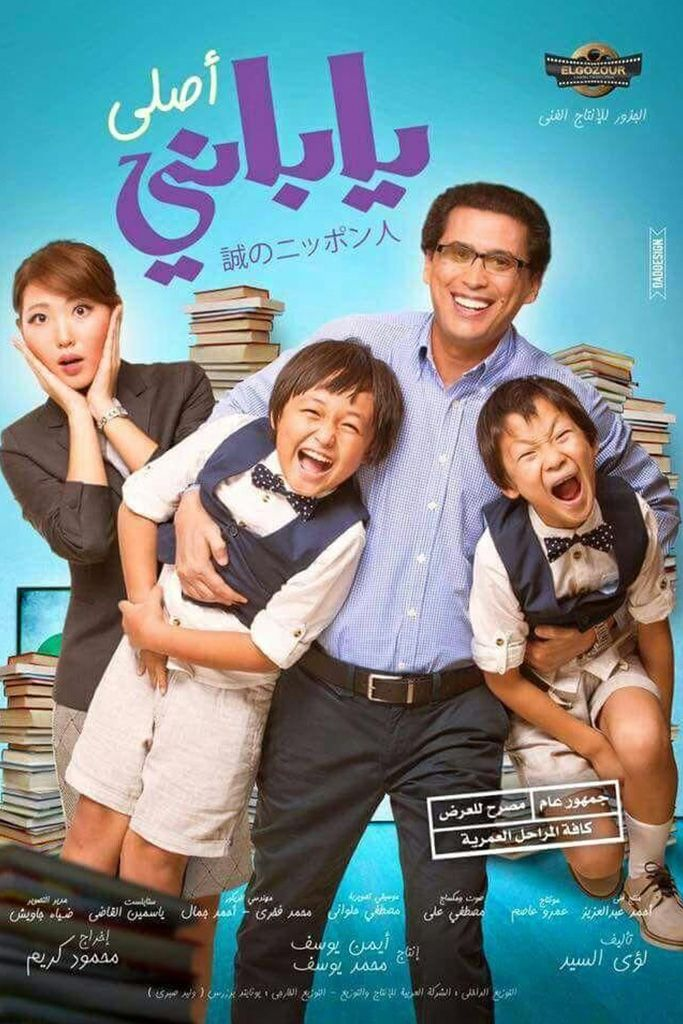Yabani Asli ياباني أصلي Egyptian Movies Egypt Movie Japanese Movie
