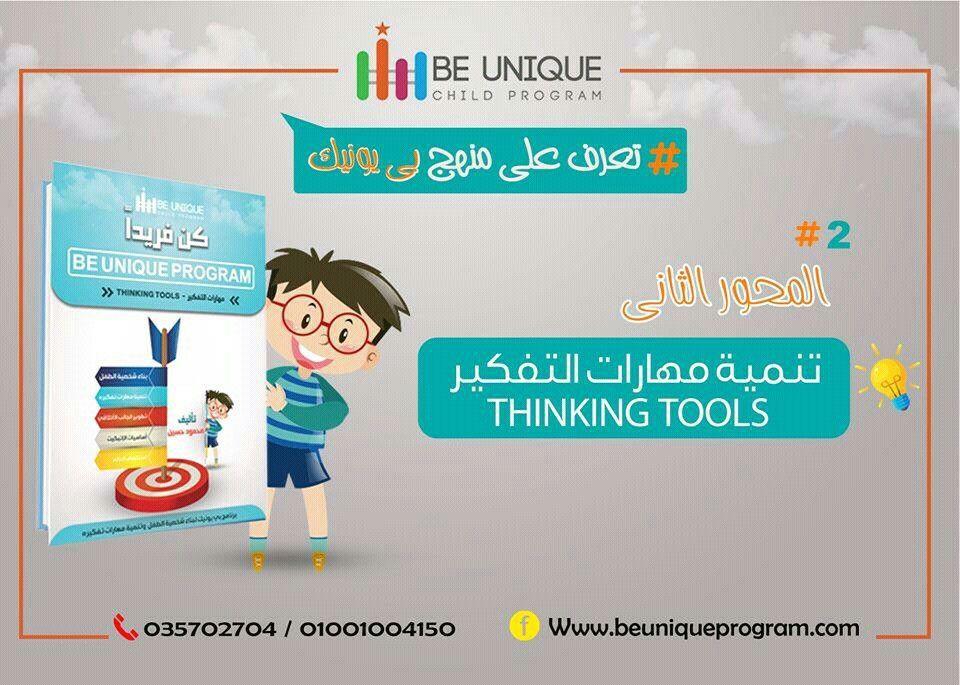 المحور الثاني تنمية مهارات التفكير Programming For Kids Children Personal Care