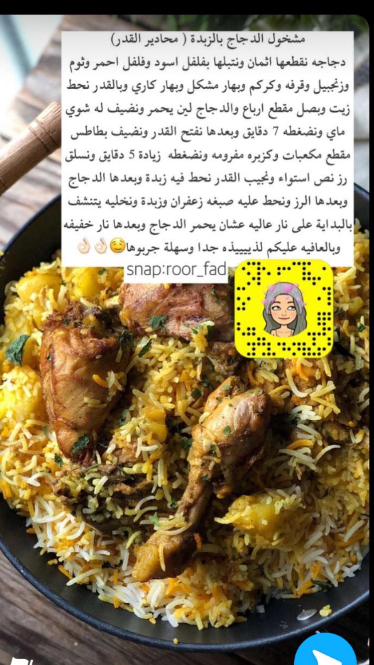 مشخول الدجاج سهل Cookout Food Tunisian Food Egyptian Food