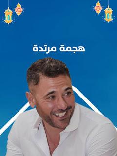 مسلسل هجمة مرتدة رمضان 2020 Baseball Cards Ramadan Baseball