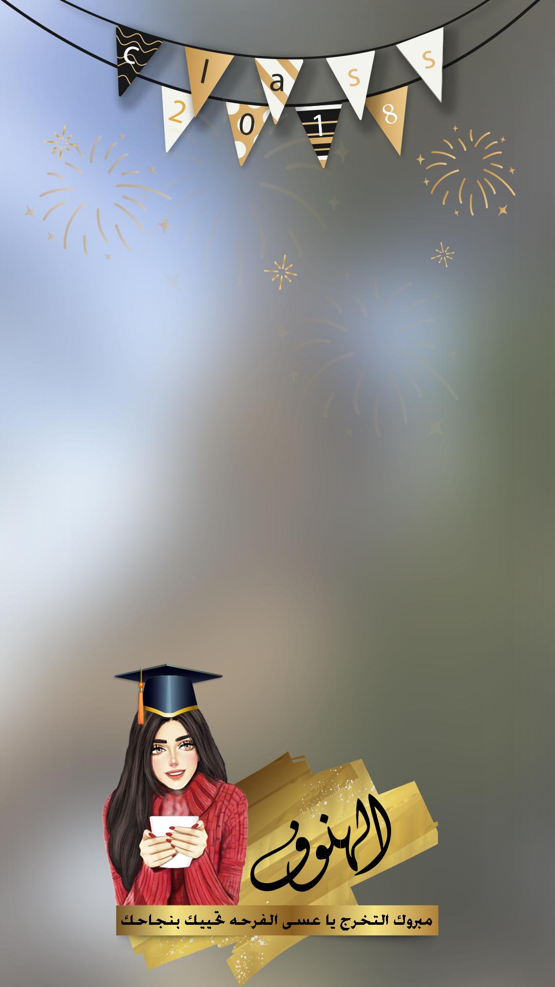 فلتر تخرج احترافي لعام 2018 لتصميم فلاتر سناب شات فلتر تخرج فلاتر فلتر خاص فلتر زواج فلتر مواليد فلاتر سنا Graduation Diy Graduation Art Graduation Girl
